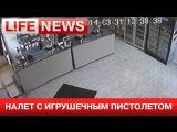 Житель Оренбуржья совершил налет на пивной бар с игрушечным пистолетом